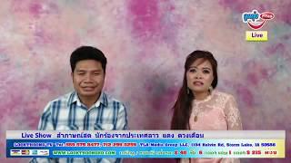 getlinkyoutube.com-ສຳພາດສົດ ສິລະປິນ ແດງ ດວງເດືອນ , บ่าเลย์ ทุ่งกุลา LOOK THOONG TVHD