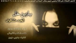 getlinkyoutube.com-شيلة يازين خل الخد مكشوف اداء المنشد عبدالله الدوسري - حصري + mp3