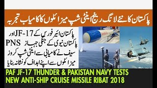 Pakistan Airforce and Pakistan Navy Tests New Anti-ship Cruise Missile Ribat 2018 Exercise