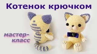 getlinkyoutube.com-Амигуруми котенок. Мастер-класс.
