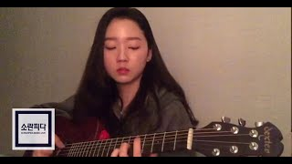 getlinkyoutube.com-[서자영]샘김 SAM KIM - MAMA DON'T WORRY cover