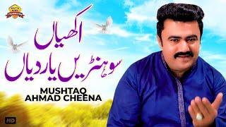 Akhian Sohrain Yar Dian   Mushtaq Ahmad Cheena   Latest Punjabi And Saraiki Song 2017