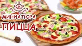 getlinkyoutube.com-🍕 ПИЦЦА 3 см! ЛЕПИМ из Полимерной Глины 😍 Polymer Clay Pizza Tutorial 😻 Анна Оськина