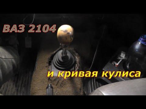 ВАЗ 2104, моя кривая кулиса...