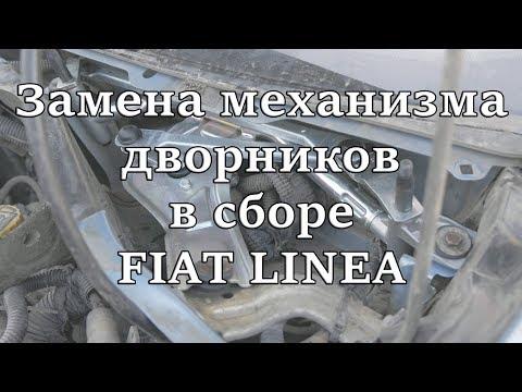 Замена механизма дворников fiat linea
