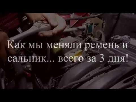 Замена ремня ГРМ и Сальника КВ своими руками. Часть 1.
