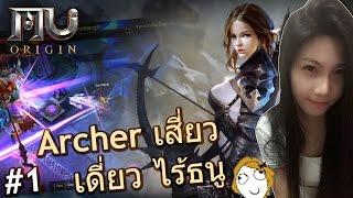 getlinkyoutube.com-Mu Online Mobile ไทย - Archer เสี่ยว เดี่ยว ไร้ธนู