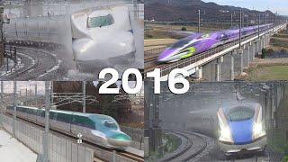 getlinkyoutube.com-全国の新幹線を255秒で見る(2016年) Shinkansen Line-up