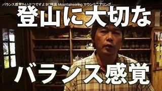 getlinkyoutube.com-【太田先生の登山教室】 バランス感覚 たいせつですよ  BC穂高 Mountaineering マウンテニアリング