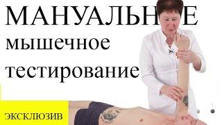 """getlinkyoutube.com-ШОК! Как мышцы отвечают на """"вопросы"""". ПРИКЛАДНАЯ КИНЕЗИОЛОГИЯ"""