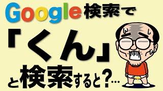 getlinkyoutube.com-【ヤバい検索シリーズ】Google検索で「くん」と検索すると?ががばば以上にヤバい事が!?【ヒコカツが検証】