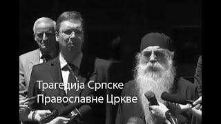 Корени Зла у СПЦ