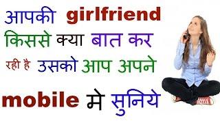 getlinkyoutube.com-kisi ke bhi call record ko apne mobile me sune   Tech Tips in Hindi  