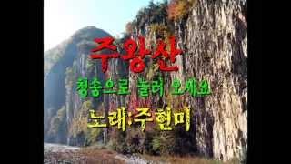 getlinkyoutube.com-주왕산-주현미