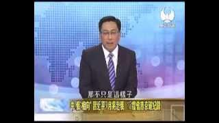 getlinkyoutube.com-走进台湾 2015-07-03 中国南海造岛意在攻占台湾?美国智库把台湾当筹码