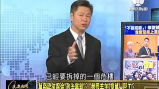 getlinkyoutube.com-走进台湾 2016-02-22 南海部署导弹引中美紧张,王毅将访美一打三!