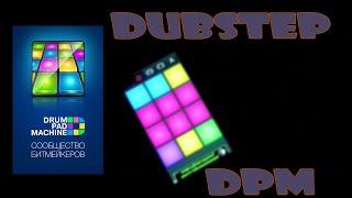 Drum Pad Machine - Dubstep warrior