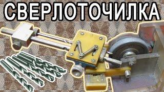 getlinkyoutube.com-СВЕРЛОТОЧИЛКА