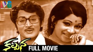 getlinkyoutube.com-Kalpana Telugu Full Movie | Murali Mohan | Jayachitra | Old Telugu Hit Movies | Indian Video Guru