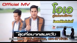 getlinkyoutube.com-สุขที่อยากสมหวัง-คู่แฝดโอเอ [ Story  MV HD ]