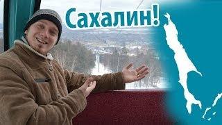 getlinkyoutube.com-Нифёдыч на Сахалине (Часть 1)