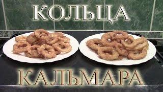 getlinkyoutube.com-Как сделать супер вкусные кольца кальмара. Простой недорогой рецепт