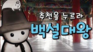 getlinkyoutube.com-[백설양TV]백설상황극TV - 추천을 누르라