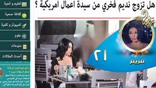 getlinkyoutube.com-Episode 21 - Mariam Series© | الحلقة الحادية العشرون - مسلسل مريم