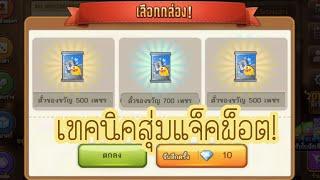 getlinkyoutube.com-LINE เกมเศรษฐี - เทคนิควิธีสุ่มแจ็คพ็อตให้ได้ของดี