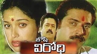 Virodhi Telugu Full Length Movie || Mammootty, Gautami, Suresh Gopi