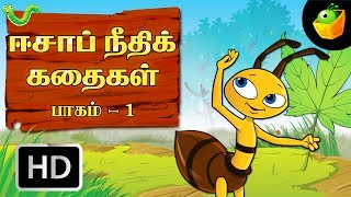 getlinkyoutube.com-Aesop's Fables Full Stories(HD) | Vol 1 | In Tamil | MagicBox Animations | Stories For Kids