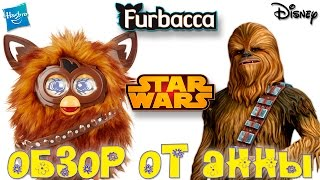 getlinkyoutube.com-Star Wars Furby Furbacca обзор от Анны