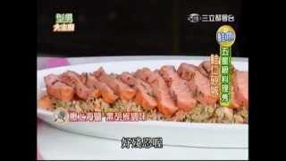 getlinkyoutube.com-五星級料理秀-鮭魚-手抓鮭魚細麵+鮭魚砂城_阿基師+詹姆士