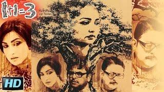 getlinkyoutube.com-1+1=3 Ora Tinjon (2016) - Bengali Full Movie HD   Rituparna Sengupta, June Malia