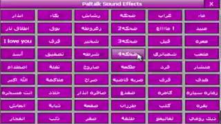getlinkyoutube.com-PalTalk Sound Effects تأثيرات الصوت