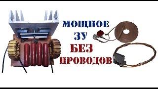 getlinkyoutube.com-Как сделать беспроводную зарядку для всех гаджетов