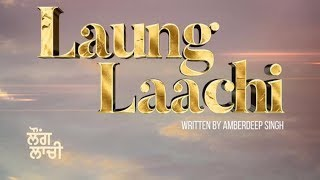 Laung Laachi (Upcoming Punjabi Movie) Neeru Bajwa , Amberdeep Singh | Dainik Savera
