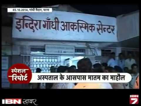 Patna hadsa pichche chhod gaya shok aur dard ka gubar