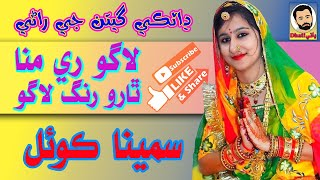 Sameena Koyal 7 New Dhatki Song Geo Missrani.mp4