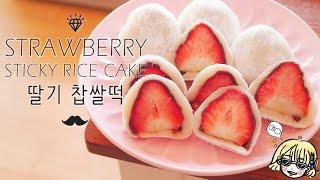 getlinkyoutube.com-[설날특집] Strawberry sticky rice cake 딸기 찹쌀떡  / 딸기모찌 / いちご もち / 전자렌지 조리 / 노오븐 디저트