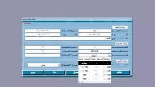getlinkyoutube.com-برنامج حسابات الشبكات الاصدار 5.01 بتاريخ 01/06/2016