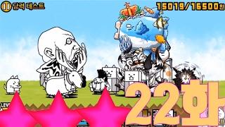 getlinkyoutube.com-[모바일게임] 냥코대전쟁 드디어 레전드 3성 진입!! 22화 (악당의 밀림, 담력 테스트, 고양이 재판)