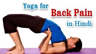 getlinkyoutube.com-Pith Dard Ke Liye Yoga - Heal Back and Neck Pain Treatment in Hindi