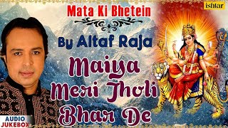 Maiya Meri Jholi Bhar De   Altaf Raja | Mata Ki Bhetein | Audio Jukebox | Hindi Devotional Songs