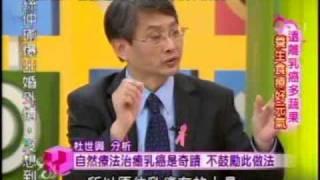 國民大會:遠離乳癌養生食療(4/5) 20091117