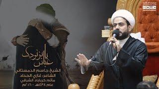 getlinkyoutube.com-يا عباس بزنودك - الشيخ جاسم الدمستاني - الشاعر غازي الحداد - محرم 1438هـ
