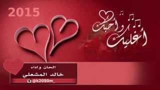 getlinkyoutube.com-أغليك و أحبـك || ألحان وأداء || خالد المشعلي || مؤثرات