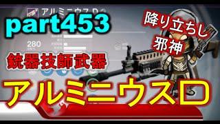 getlinkyoutube.com-【デスティニー:コントロール PS4】 part453 アルミニウスD【降り立ちし邪神】