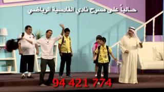 getlinkyoutube.com-إعلان مسرحية ( عايلة فن رن ) لعيد الأضحى المبارك 2013