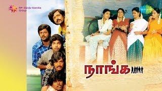 Naanga | Idhazhil song